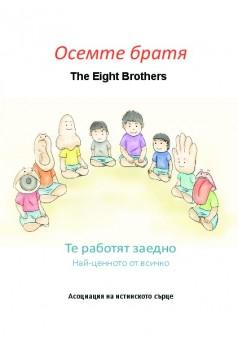 Осемте братя