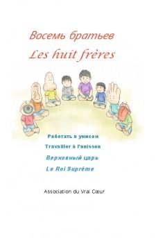 Les huit frères - Восемь братьев - Couverture de livre auto édité