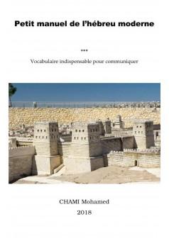Petit manuel de l'hébreu moderne