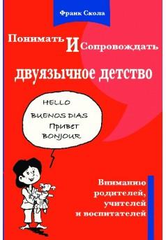 Понимать и сопровождать двуязычное детство - Couverture de livre auto édité
