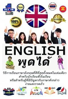English พูดได้