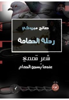 رحلة الحمامة (شعر قصصي عربي) - Couverture Ebook auto édité