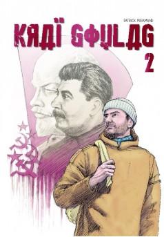 Kraï Goulag 2 - Couverture de livre auto édité