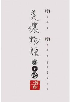 Mino Monogatari - Couverture de livre auto édité